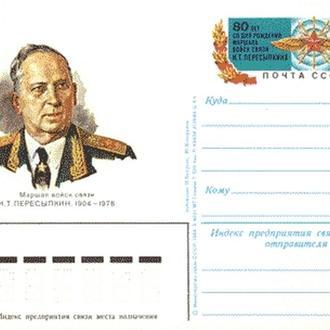 1984 - ПК с ОМ - Пересыпкин И.Т. # 124