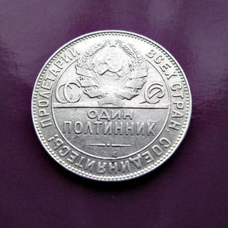 50 копеек 1924 г.(ТР) Бирмингемский Мондвор СЕРЕБРО 900*
