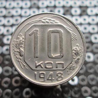 10 копеек 1948 год.