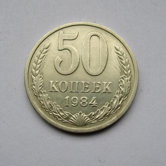 50 коп. = 1984 г. = СССР =