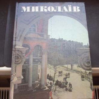 Николаев.фотоальбом. 1989г.Киев.