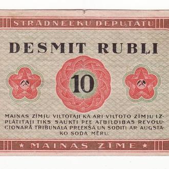 Латвия Рига Совдеп 10 рублисов 1919 редкая