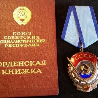 """Оригинал ордена """"Трудового красного знамени"""" в отличном состоянии. С документом"""