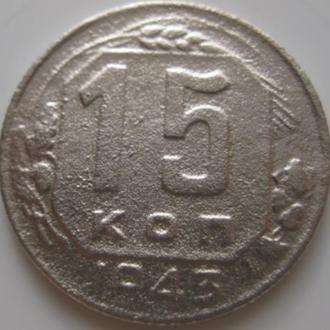 15 копеек 1943г.