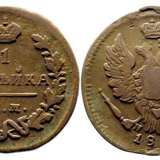 1 копейка 1828 года №3537