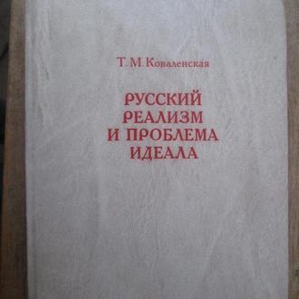 Коваленская. Русский реализм и проблема идеала.