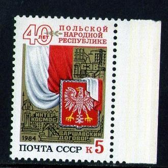 SS 1984 г. 40-летие Польской Народной Республики, ПОЛЕ! (Чистая (**)). КЦ10р.