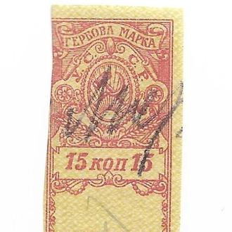 Гербовая марка 15 копеек редкая Советская Украина 20-е года УССР.