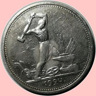 Полтинник (50 копеек) 1924, 9гх грамм серебра