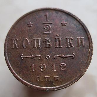 1/2 копейки 1912 год.Медь.Оригинал.