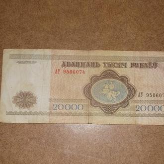 20000 Беларусь Редкая  (316)
