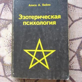А. Бейли Эзотерическая психология