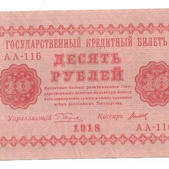 РСФСР 10 рублей 1918 Титов Пятаков, без перегиба, Сохран! ВЗ перевернут!
