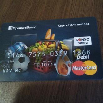 Банковская пластиковая картка Приват.банка.