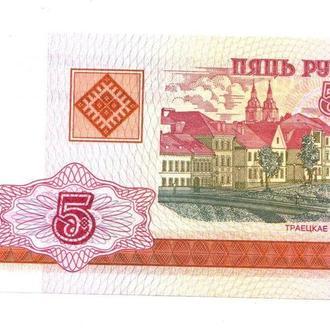 5 рублей 2000 Беларусь Пресс