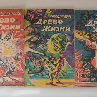 Древо Жизни (комплект из 3 книг) - Владимир Кузьменко -