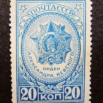 Марки СССР 1944 года. Ордена СССР. Орден Александра Невского.