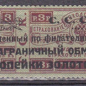 СССР 1923г. заграничный обмен MH