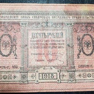 10 рублей 1918 года. Сибирь.