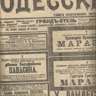 Газета Одесса 1907 Некролог городского головы Г.Маразли Одесская жизнь Иудаика реклама Все 6 с.