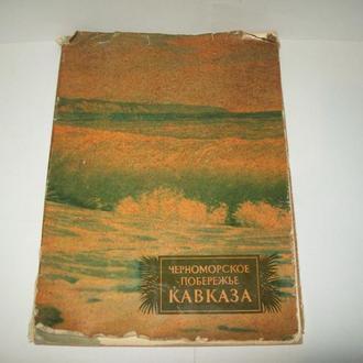 Альбом видов Черноморское побережье Кавказа 1955 г.
