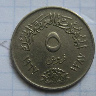 ЕГИПЕТ 5 пиастров 1967 г.
