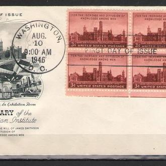 Конверт США 1946 ХМК с ОМ СГ 100 летие Смитсоновский институт