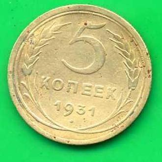 5 коп 1931