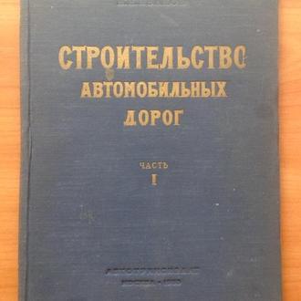 Книга. Строительство автомобильных дорог.  Часть I. Москва, 1955 г. Арсеньев, Бочин, Иванов..