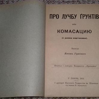 Кость Гукевич. Про лучбу грунтів або комасацию. Львів, 1902р.