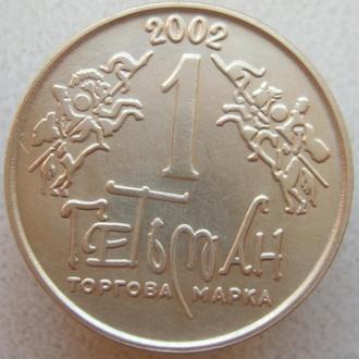 Жетон Гетьман. 2002г. XV-CSN.