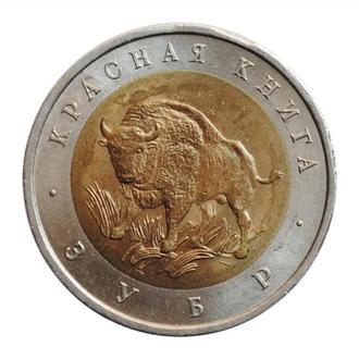 """Россия 50 рублей 1994 г., UNC, """"Красная книга - Зубр (Бизон)"""""""