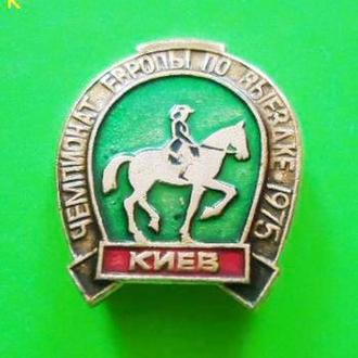 Конный спорт Чемпионат Европы по выездке Киев 1975  значок