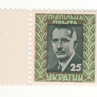 Коновалець ППУ зелена 25 Підпільна пошта України