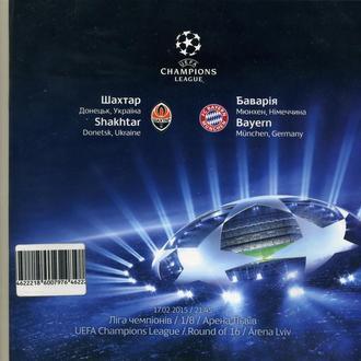 Программа футбол Шахтер - Бавария 2015
