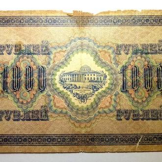 1000 рублей 1917 года - Шипов Сафронов АЬ 166272