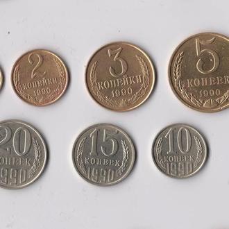1, 2, 3, 5, 10, 15, 20 коп. = 1990 г. = СССР =