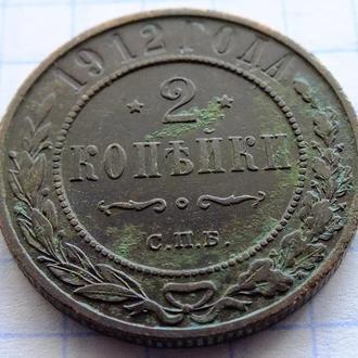 2 копейки 1912     №23