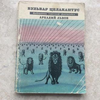 Бульвар Целакантус, 1967, БСФ