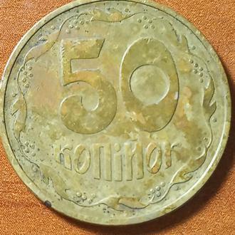 50 копеек 1995 г.