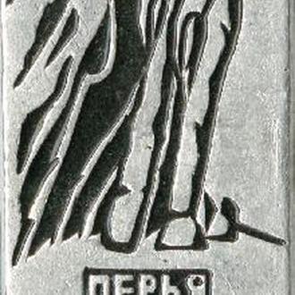 скала Перья Красноярск.Туризм.СССР