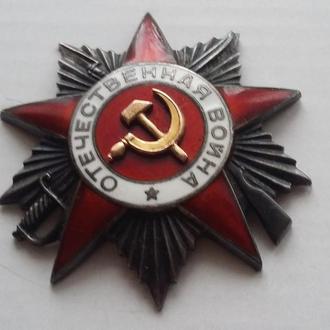 рден Отечественной Войне 1 ст № 2120 869