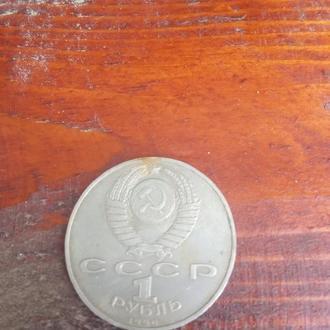 1 Рубль ссср 1990г.