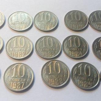СССР UNC 10 копеек 1976-1990 годы. 15 шт. Еще 100 лотов!