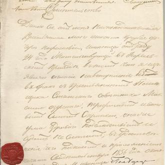 Разрешение 1856 г. помещицы на брак своей крепостной Сургучная печать - герб с саблями и шлемом