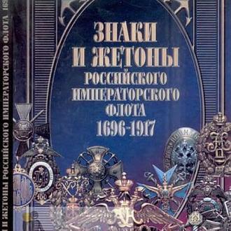 Знаки императорского флота 1696-1917 гг - на CD