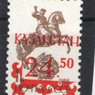 Казахстан - стандарт 1992 - Michel Nr. 13 **