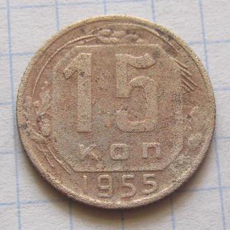 СССР_ 15 копеек 1955 года  оригинал