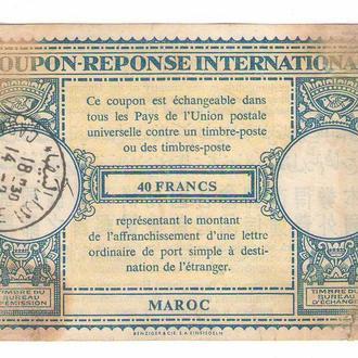Купон Всемирного Почтового Союза  Марокко 40 франков 1958 RRR!