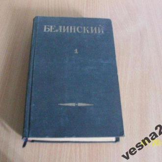 Белинский том №1- 1948г